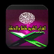 holyquran-andadkar-offline logo