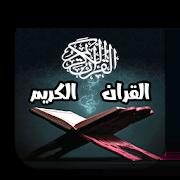 islamapp-hollyqurankarim logo