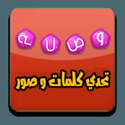 waslatahadikalimatwasowarquizz logo